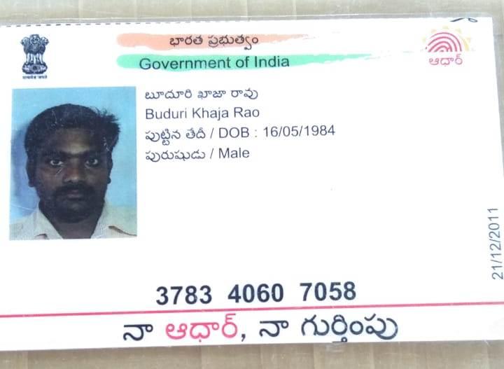 Buduri-khaja-Rao-penis-cancer-patient-Treatment-aadhar-front