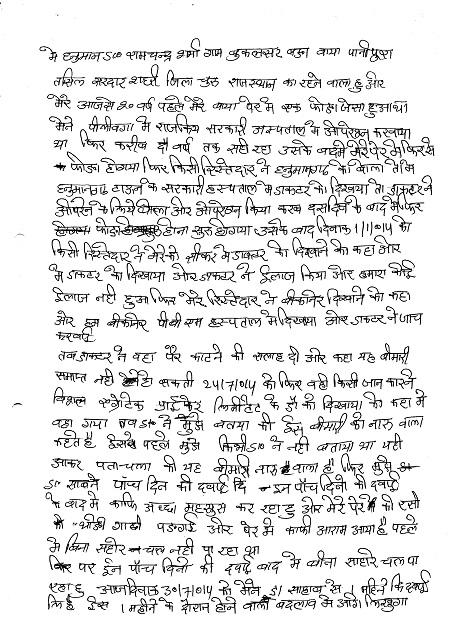 HANUMAN-PRASAD-SHARMA-45Yrs-Chronicle-Disease-Miracleous-Naaru-Bala-patient-review-1