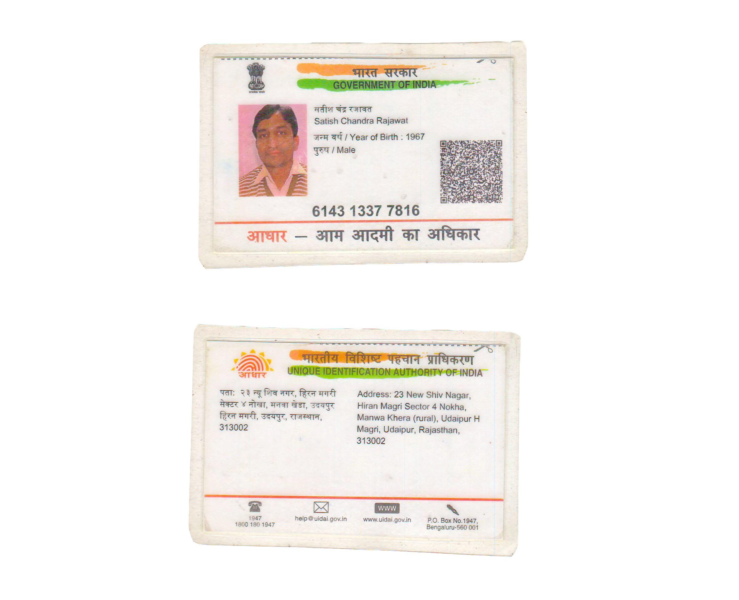 satish_rajawat_aadhar_card