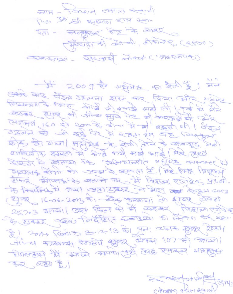 KISHAN-LAL-SWAMI-55years-Diabetic-Type-II-Patient-Treatment-Review