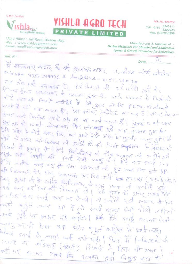 Ram-Avtar-Nagar-41yrs-Renal-Failure-Patient-Review-01