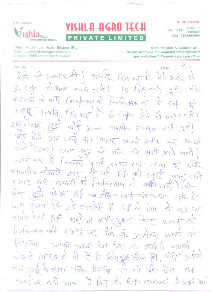 Ram-Avtar-Nagar-41yrs-Renal-Failure-Patient-Review-03