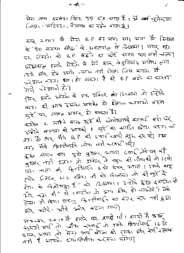 HARBANS-SINGH-Kidney-Failure-patient-treatment-report-1