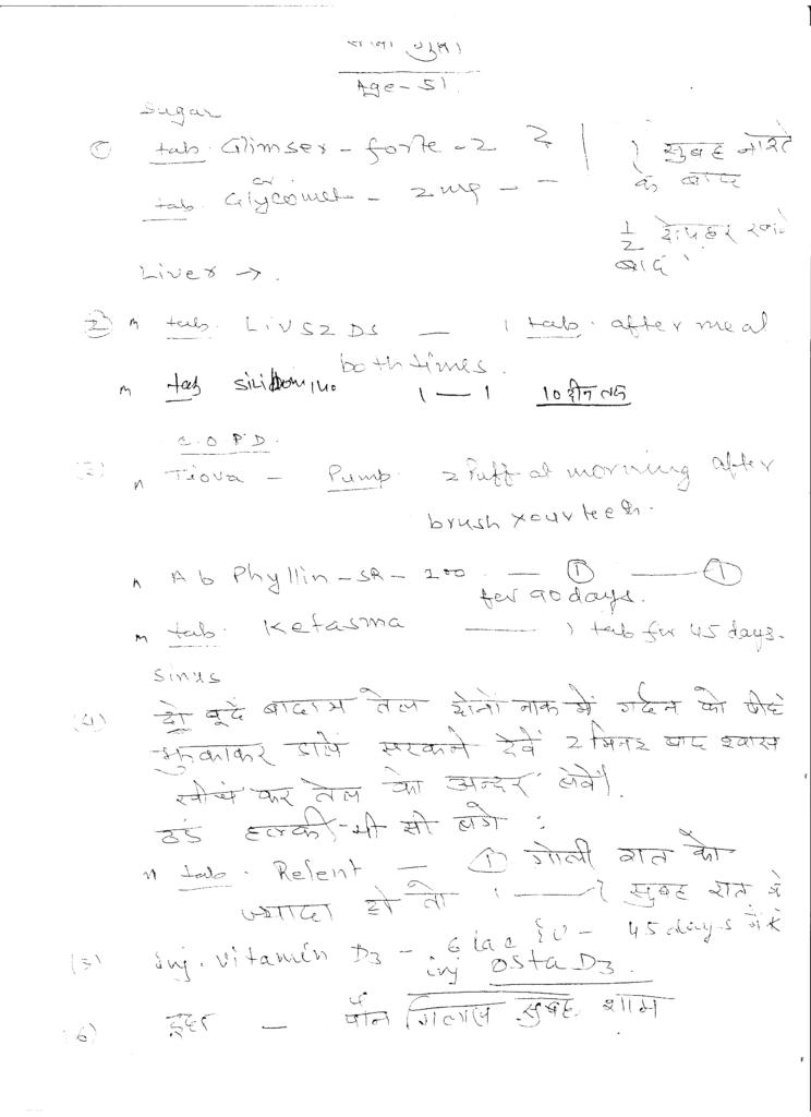 SEEMA-GUPTA-51yrs-Daibetic-and-Leucoria-Treatment-8