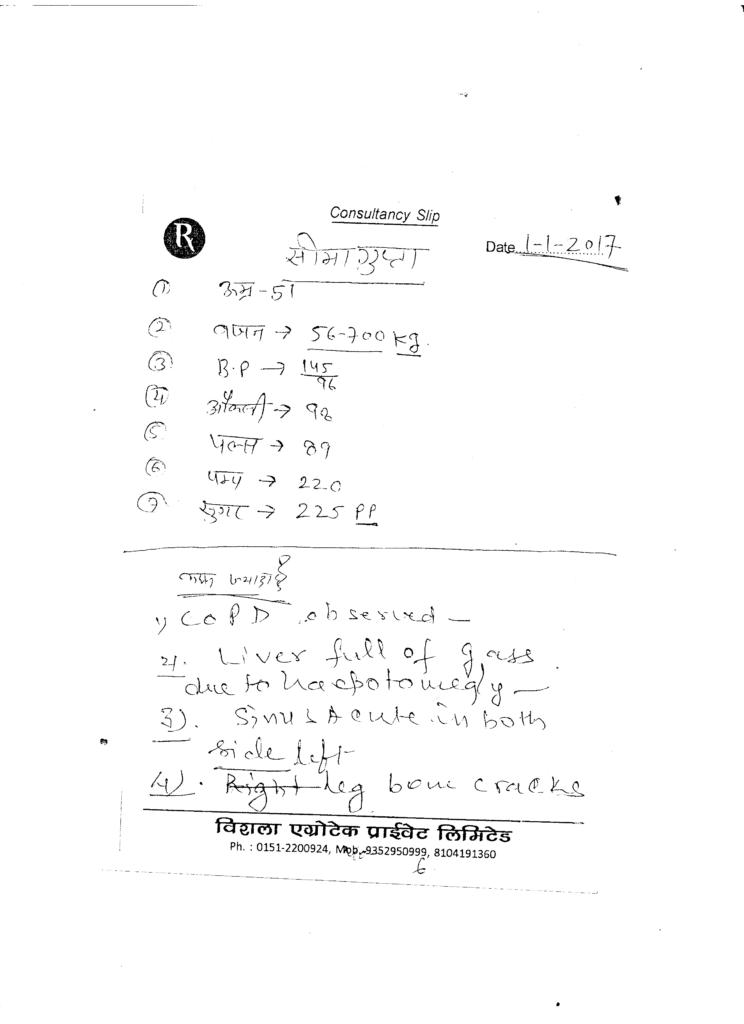 SEEMA-GUPTA-51yrs-Daibetic-and-Leucoria-Treatment-9