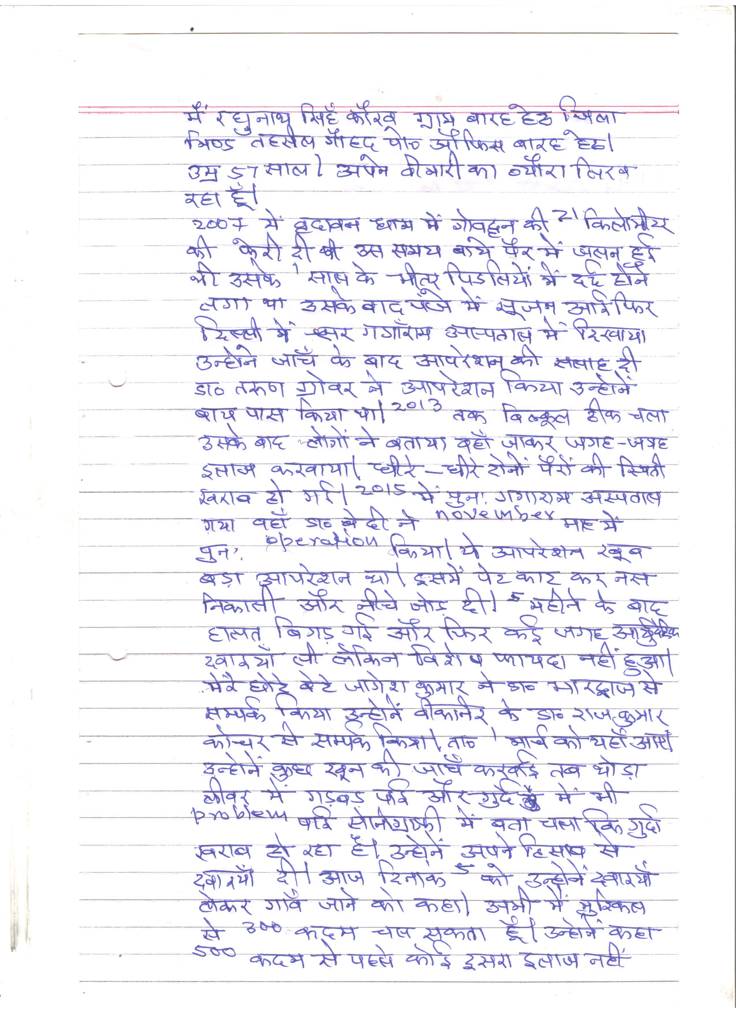RAGHUNATH-SINGH-KAURAV-57-Yrs-DVT-treatment-20