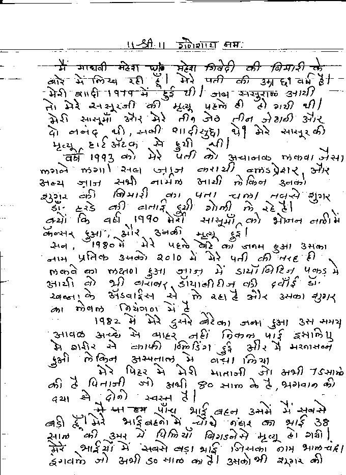 Mahesh-Trivedi-61Yrs-Urinary-Bladder-Carcinoma-PKD-Patient-Review-1