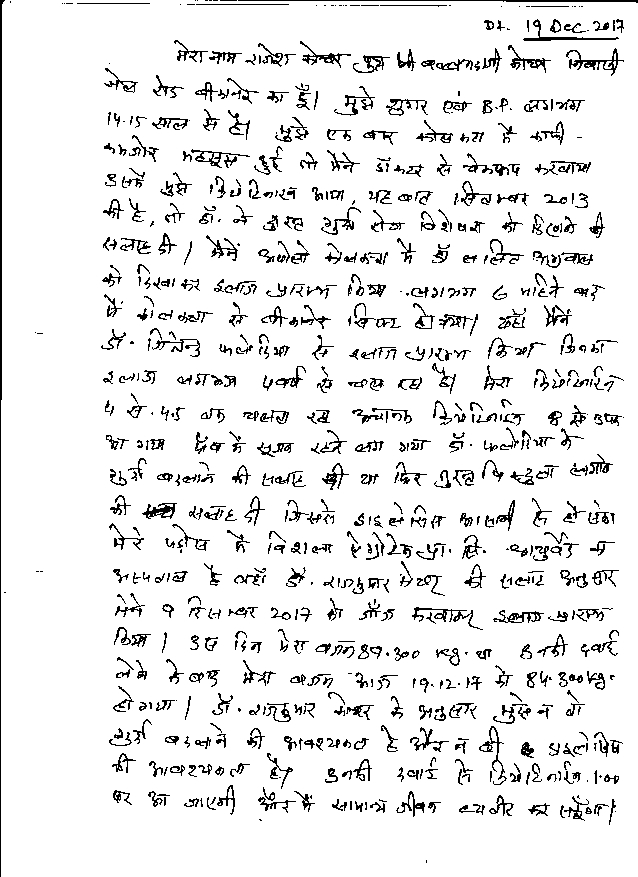 Rajesh-Kochar-51yrs-Kidney-Failure-Nephrotic-Syndrome-Patient-Treatment-1