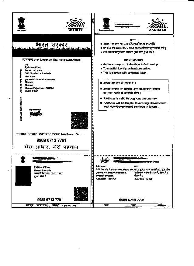 Dinesh-Kumar-Lakhotia-31yrs-CKD-Kidney-failure-treatment-patient-document-aadhar