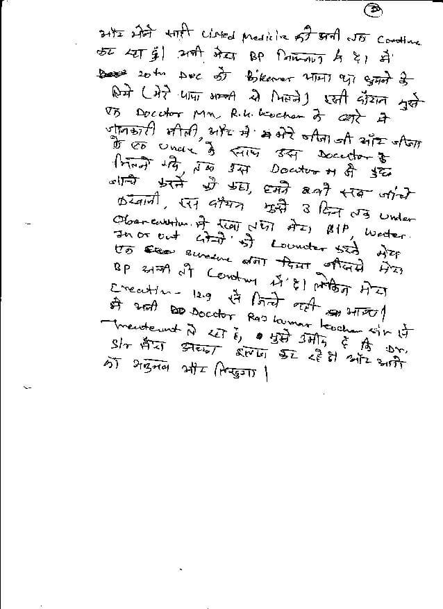 Dinesh-Kumar-Lakhotia-31yrs-CKD-Kidney-failure-treatment-review-2