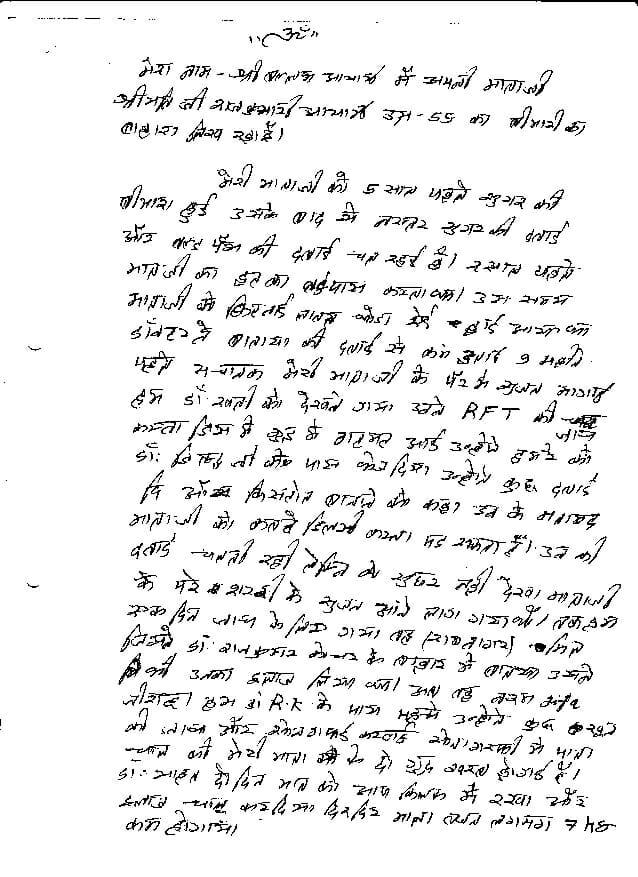 Raj-Kumari-Acharya-55yrs-CKD-IIDM-Treatment-1