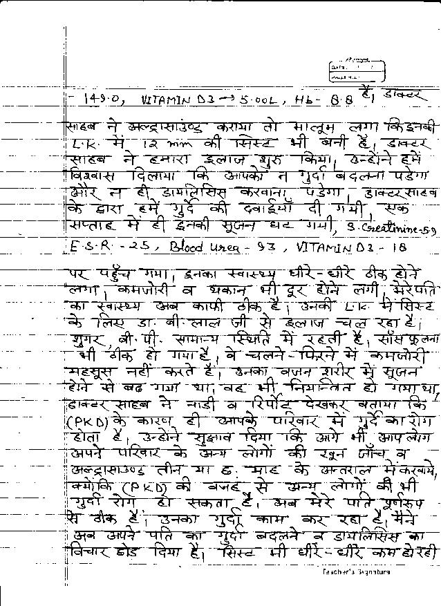 Rajendra-singh-rawat-52yrs-CKD-Kidney-failure-Patient-Treatment-2