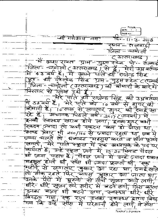 Rajendra-singh-rawat-52yrs-CKD-Kidney-failure-Patient-Treatment-1