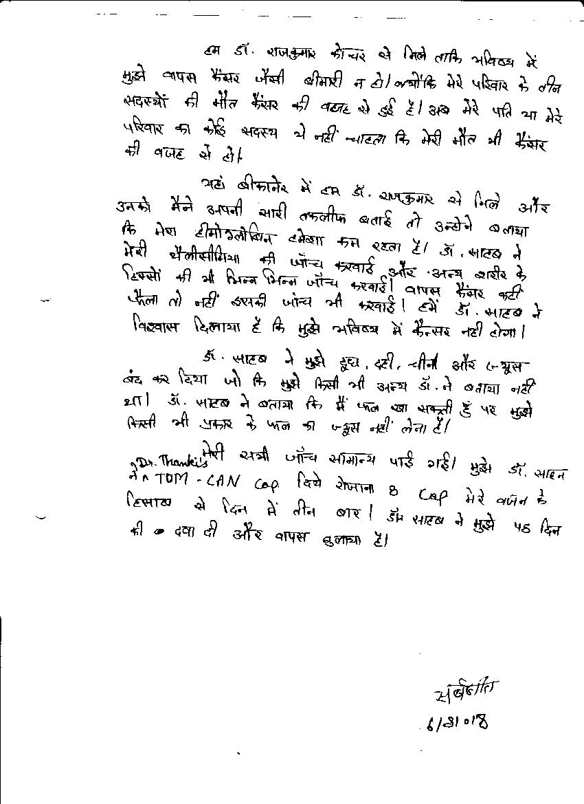 Sarabjeet-Kaur-42yrs-Post-cancer-treated-Treatment-2