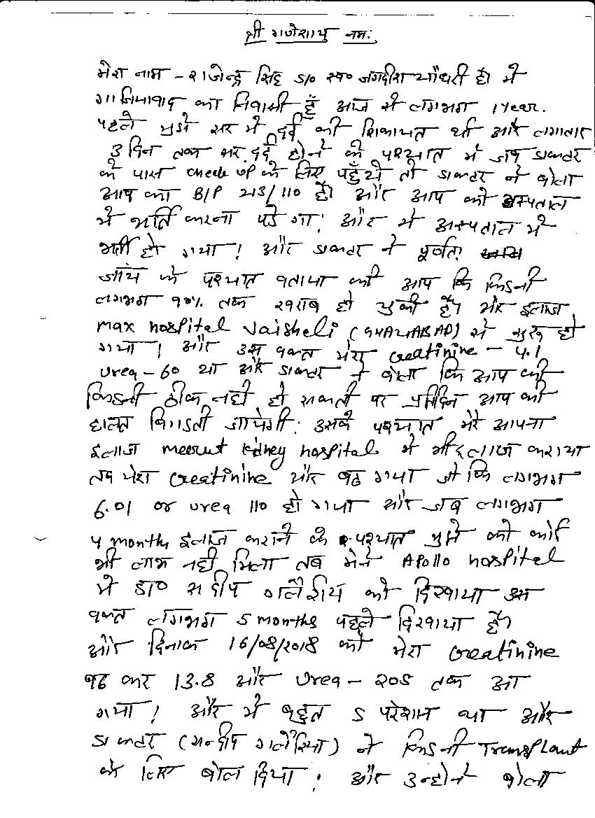 Rajendra-singh-28yrs-CKD-KIDNEY-Patient-Treatment-1