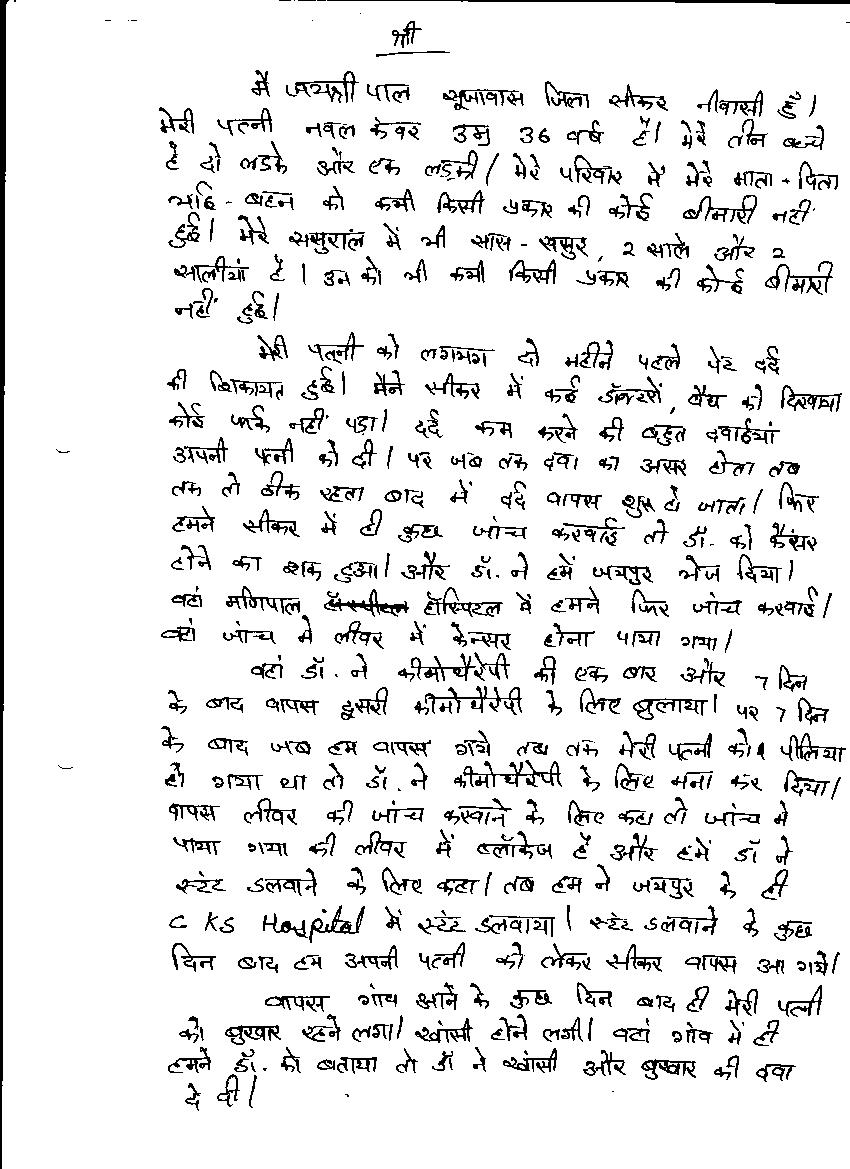 Nawal-Kanwar-36yrs-Gall-bladder-cancer-Treatment-Review-&-Reports-1